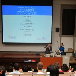 Presentation about studying in France at Kyoto University 京都大学でフランスへの留学についてのプレゼン